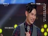 《中国好歌曲》 20160318 第三季