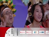 《CCTV家庭幽默大赛 第二季》 20160320 颁奖盛典