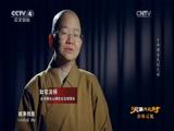 台海记忆:千年佛首失踪之谜  天涯共此时 2016.03.22 - 中央电视台 00:41:41