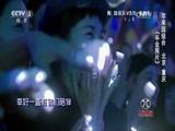 《中国好歌曲》 20160401 第三季