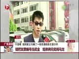 [每日新闻报]广东深圳:错把发票编号当奖金 姐弟俩兑奖闹乌龙