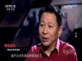 《军事纪实》 20160408 怀念战友 隐蔽战线英烈祭:忠贞女杰——朱枫