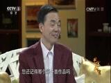 [艺术人生]刘青:唯有真情才能打动人