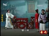 劈陵救母(6) 看戏 2016.04.25 - 厦门电视台 00:38:15