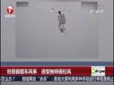 [超级新闻场]创意脚踏车风筝 造型独特很拉风