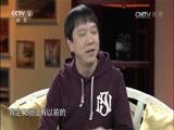 """《艺术人生》 20160505 """"中国梦""""主题新创作歌曲宣传:陈涛 梁芒 张英席 王莉"""