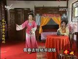 包公奇案之金钗记(2) 看戏 2016.05.17 - 厦门电视台 00:37:58