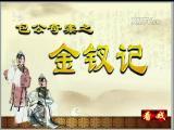 包公奇案之金钗记(1) 看戏 2016.05.16 - 厦门电视台 00:38:37