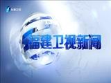 《福建卫视新闻》 2160519
