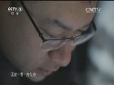 《实战商学院》20130508 中国互联网企业将如何开拓海外市场