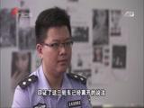 《南粤警视》 20160529 失联的美女微商