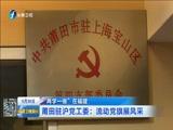 """[福建卫视新闻]""""两学一做""""在福建 莆田驻沪党工委:流动党旗展风采"""