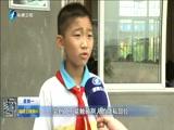 [福建卫视新闻]儿童节:一份特别的节日礼物