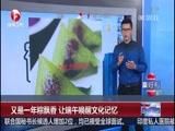 又是一年粽飘香 新品粽子挑战吃货极限 让端午唤醒文化记忆