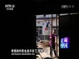 《走遍中国》 20160621 我们村里的年轻人