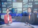 《福建卫视新闻》 20160622