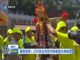 [福建卫视新闻]莆田湄洲:230名台湾安平妈祖信众谒祖进香