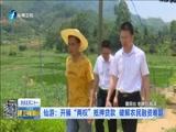 """[福建卫视新闻]仙游:开展""""两权""""抵押贷款 破解农民融资难题"""