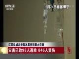 [中国新闻]江苏盐城龙卷风冰雹特别重大灾害 灾害已致98人遇难 846人受伤