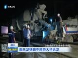 [福建卫视新闻]南三龙铁路中胜特大桥合龙