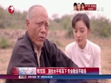 [娱乐星天地]陈宝国:演技水平有高下专业敬业不能丢