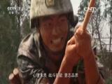 《军事纪实》 20160706 血性突击——侦察兵赴国外比武选拔纪实①