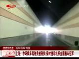 上海:中环飙车驾驶员被刑拘 保时捷司机系全国赛车冠军