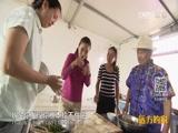 [远方的家]《长城内外》特别节目(3)品特色蒙古族馅饼