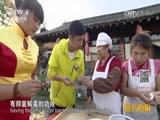 [远方的家]《长城内外》特别节目(3)品尝满族传统时令小吃