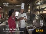 [远方的家]《长城内外》特别节目(3)品尝特色海鲜黄蚬子