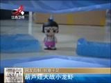新华社:《新葫芦兄弟》上线一周停播