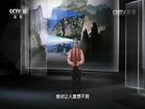 《地理中国》 20160807 江山多娇(1)