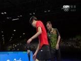 [奥运会]乒乓球女单半决赛 李晓霞VS福原爱
