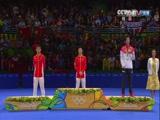 [乒乓球]里约奥运会乒乓球男单 颁奖仪式