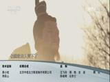《古兵器大揭秘》第二季 第一集 剑 00:24:20