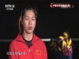 《体育在线》 20160816 中国女排的奥运之路
