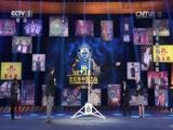 《2016吉尼斯中国之夜》 20160820 精编版 16:42