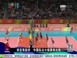 [奥运新闻]回顾中国女排艰辛的夺冠历程