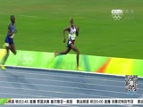 [全景奥运]5000米摘金 法拉赫奥运会双项卫冕