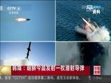 《中国新闻》 20160824 11:00