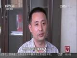 《中国新闻》 20160824 08:00