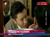 """[娱乐星天地]乔任梁首演谍战剧遇上""""专业级演员""""祖峰"""