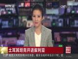 《中国新闻》 20160825 04:00