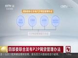 [中国新闻]四部委联合发布P2P网贷管理办法