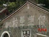 长征胜利80周年·风展红旗(4) 军情全球眼 2016.08.27 - 厦门电视台 00:24:35
