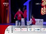 《CCTV家庭幽默大赛 第二季》 20160916 精编版 16:10