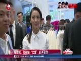 """[娱乐星天地]陈思诚、佟丽娅""""北爱""""后再合作"""