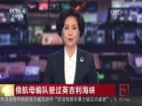 《中国新闻》 20161023 19:00