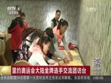 [中国新闻]里约奥运会大陆金牌选手交流团访台