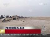 [中国新闻]伊摩苏尔收复战首周进展顺利 伊军收紧包围圈
